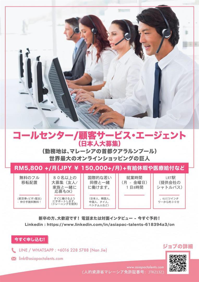 |社員・契約社員|海外|顧客サービスエージェント募集【勤務地はマレーシア】