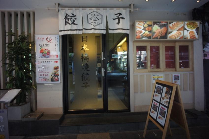 [社員][アジア]バンコクの日本料理屋で店長として働きませんか?